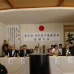 令和元年9月15日、第三回日本抜刀道全国大会で、天然理心流の演武を行いました。