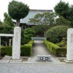 令和元年9月24日、秋のお彼岸で三鷹 大澤山 龍源寺へお墓参りに行きました。