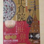 令和元年11月12日、国立博物館の特別展「正倉院の世界」を鑑賞し、浅草今戸神社、浅草寺、浅草神社にお参りしました。