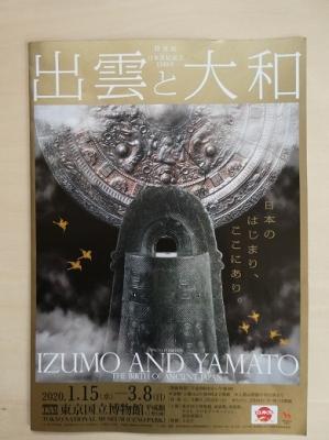 令和2年2月16日(日)、東京国立博物館にて開催されている特別展「出雲と大和」を鑑賞して来ました。
