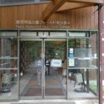 "<span class=""title"">令和2年8月30・31日、那須・会津へ小旅行に出ました。</span>"