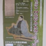 "<span class=""title"">令和2年11月23日、かすみがうら市歴史博物館にて、開催されています「御陵衛士 伊藤甲子太郎の顕彰活動」展を観てきました。</span>"