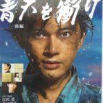 """<span class=""""title"""">令和3年4月11日、NHK大河ドラマ「青天を衝け」の舞台となっている、渋沢栄一の出身地、埼玉県深谷市の血洗島へ行きました。</span>"""