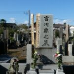 "<span class=""title"">令和3年10月5日、秋彼岸で三鷹 大澤山龍源寺へお墓参りに行きました。</span>"